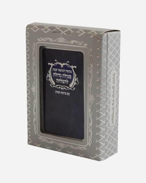 Segula for Motzei Shabbat and Havdala