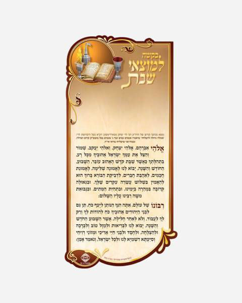 Segula for Motzai Shabbat
