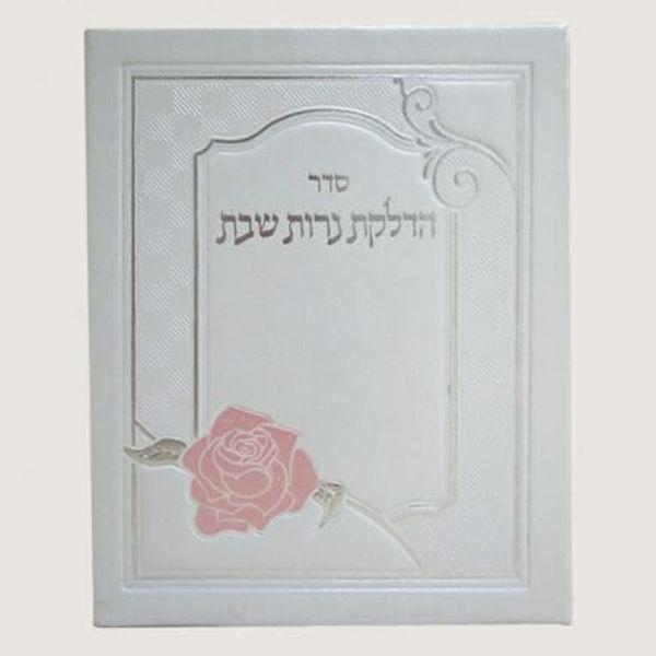 Shabbat Candle Lighting flower model