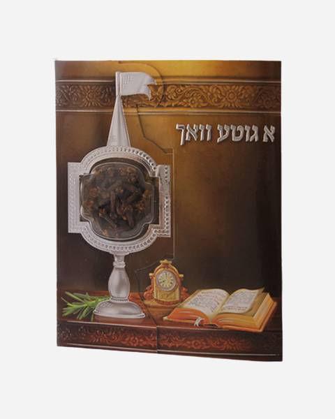 Seder Havdalah with Besamim