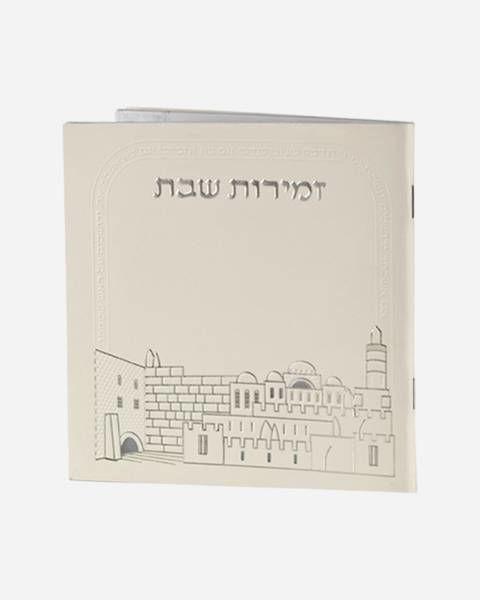 Zmirot Shabbat Benchers - Jerusalem Design