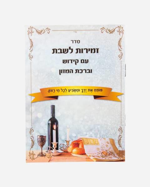 Personal design Seder Kiddish