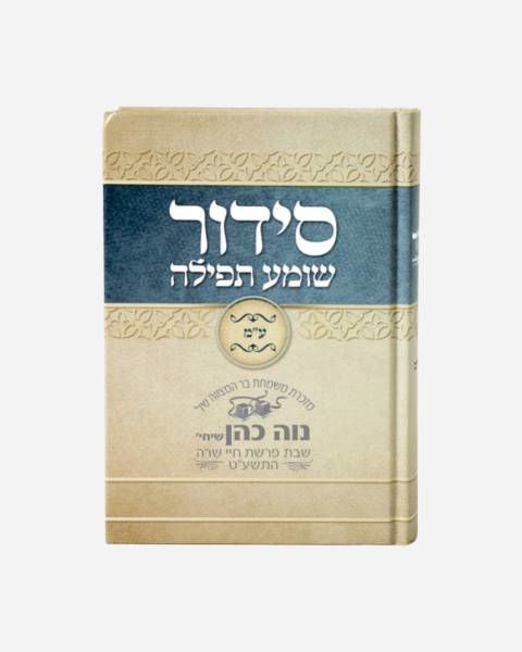 Siddur For Events