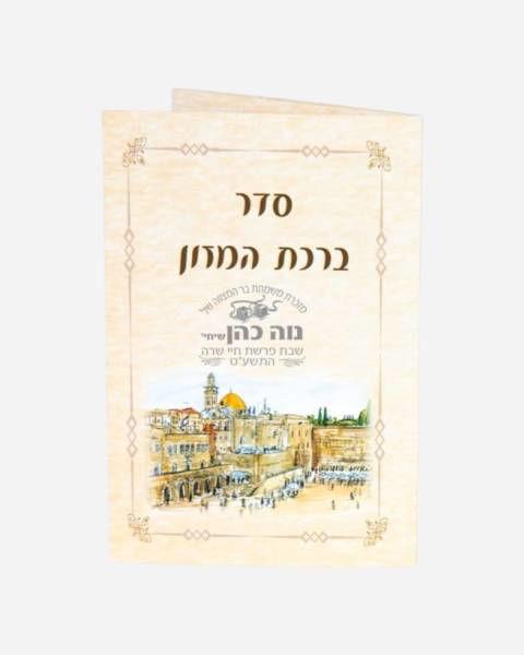 Jerusalem Bentcher