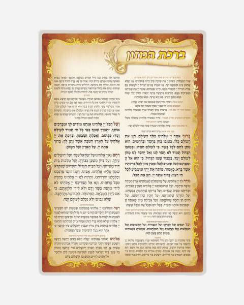 Birkat Hamazon in One page