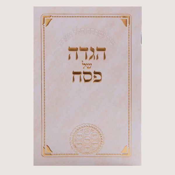 Luxury Passover Haggadah – medium size
