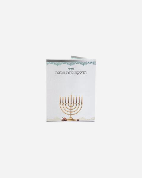 Channukah silver bencher