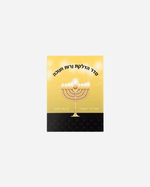 Channukah gold bencher