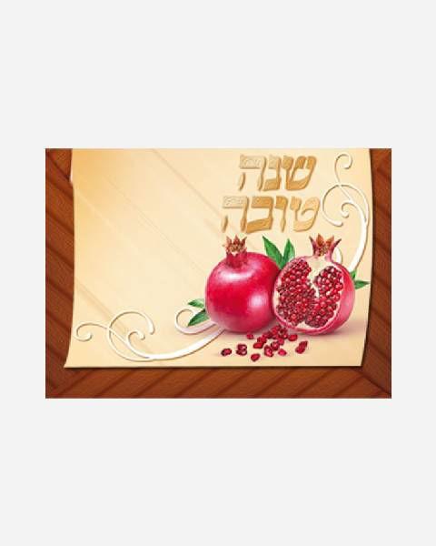 Rosh Hashanah signs