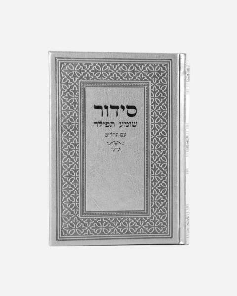 Exclusive faux leather Siddur
