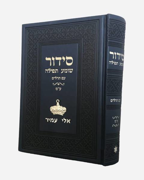 Exclusive Siddur with charm