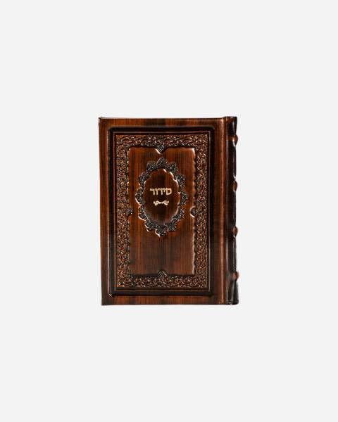 Jewish Leather Siddur