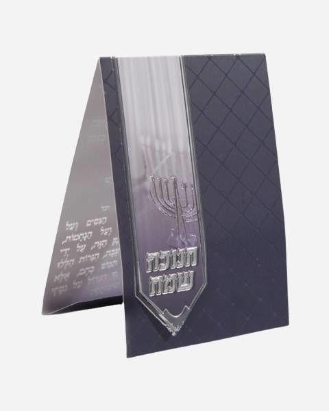 Happy Chanukah Brachot Card