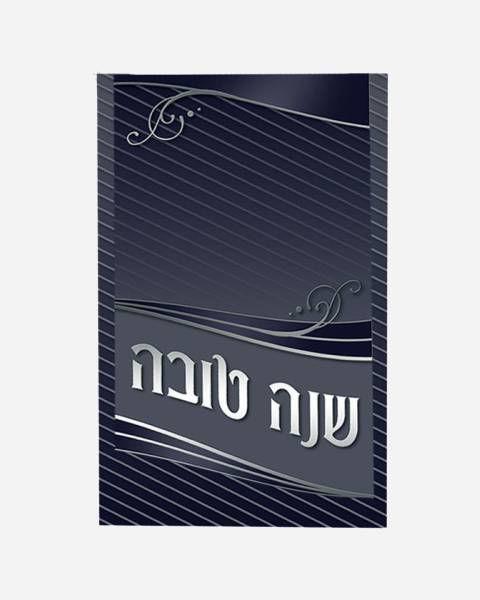 Seder Shana Tova