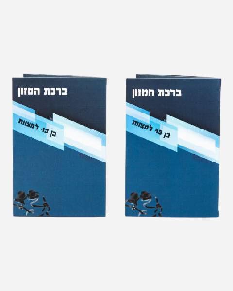 Bar mitzvah blue bencher