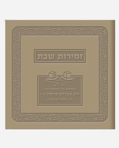 Zmirot Shabbat Faux leather