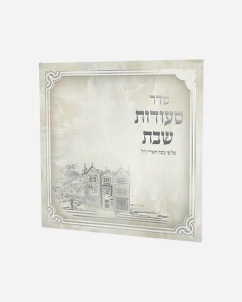 Zmirot Shabbat 770  Shabbat Songs