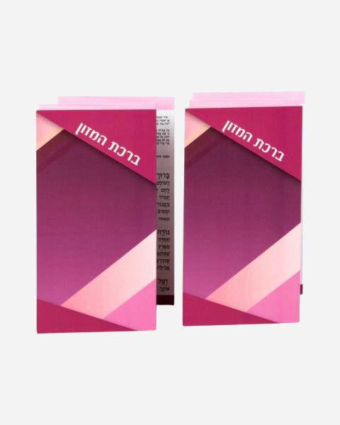 Birkat Hamazon Pink Bencher