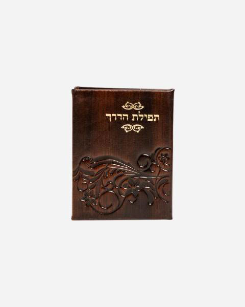 Tefilat Haderech