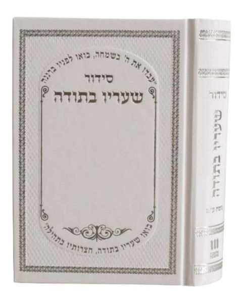 Hard-Cover Siddur - Silvered white.